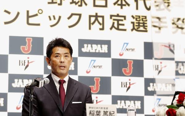 東京五輪の野球日本代表に内定した選手を発表する稲葉監督=共同