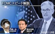 FOMCを元日銀理事・編集委員が解説