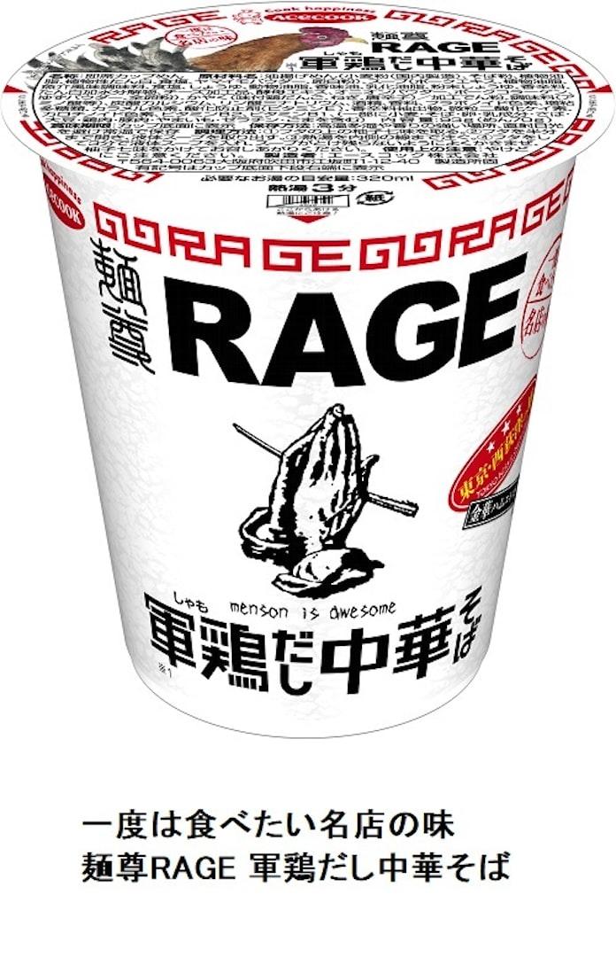 エースコック、名店コラボの新カップ麺: 日本経済新聞
