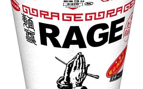 エースコックの「一度は食べたい名店の味 麺尊RAGE軍鶏だし中華そば」