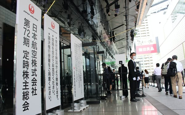 JALが開催した定時株主総会(17日、東京都江東区)