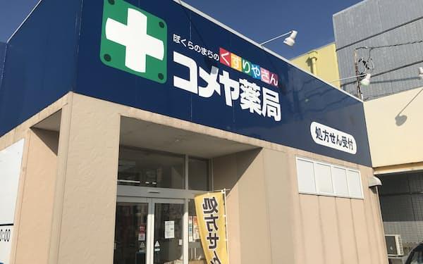コメヤ薬局は地元顧客の開拓に力を入れている(金沢市内)
