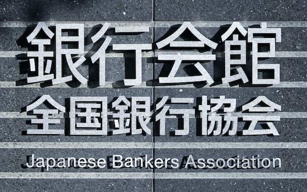 銀行会館と全国銀行協会