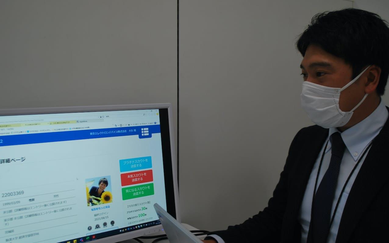 東京エレクトロンデバイスはスカウトサービスで学生に声をかけた(画面はイメージ)