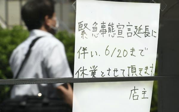 飲食店に掲示された休業を知らせる張り紙(18日、東京・新橋)