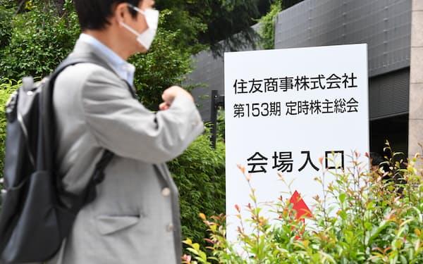 住友商事の株主総会は脱炭素への対応強化を求める株主提案が焦点となった(18日午前、東京都港区)