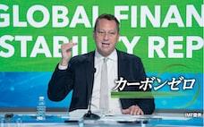 「気候リスク、データや会計基準不十分」IMF局長