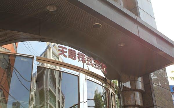 監査等委員の選任をめぐる動向が注目されている(東京・北区の天馬本社)