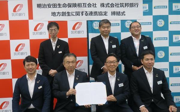 筑邦銀行は明治安田生命と地方創生に関する連携協定を結んだ(18日、福岡市)
