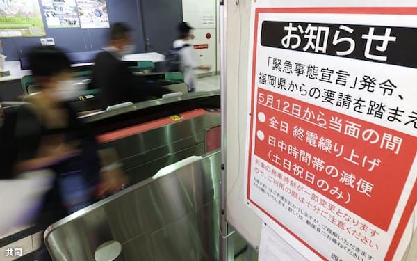終電時刻の繰り上げを知らせる、西鉄福岡(天神)駅の張り紙(5月、福岡市)=共同