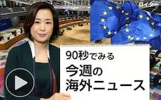 EU、対ロ戦略など協議へ 24日から首脳会議