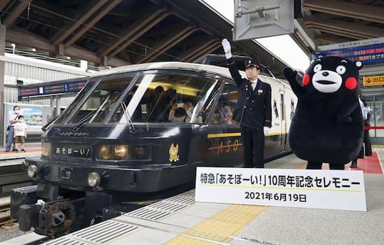 運行開始10周年を記念し、JR熊本駅で開かれた特急「あそぼーい!」の出発式(19日午前)=共同