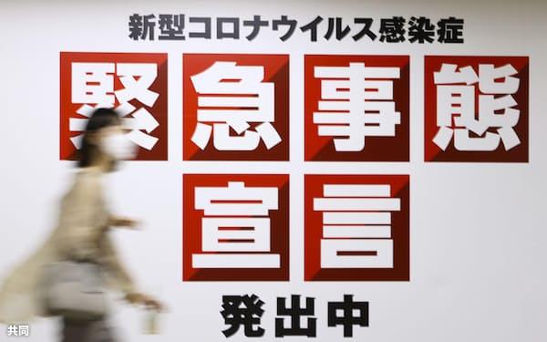 札幌市内の地下街に張られた「緊急事態宣言発出中」の掲示=17日夜