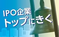 アイ・パートナーズ田中社長「顧客のCFOになりたい」