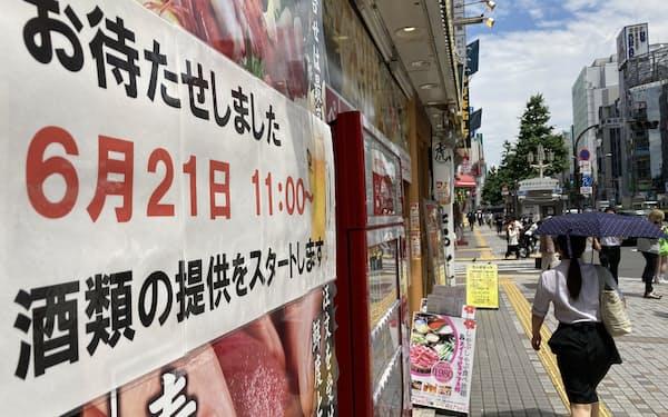 東京都は21日から酒提供を条件付きで認める(新宿・歌舞伎町)
