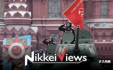 ロシア、対独戦争史で国威発揚 日本も標的の恐れ