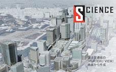 デジタル都市が映す未来 災害シミュレーションで対策