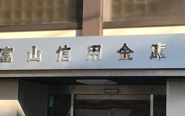 富山信用金庫の本店(富山市)