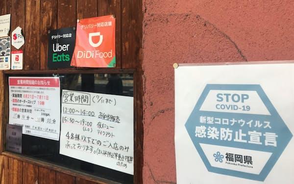 感染防止宣言ステッカーを掲示し、4人以下での入店を呼びかける飲食店(21日、福岡市)
