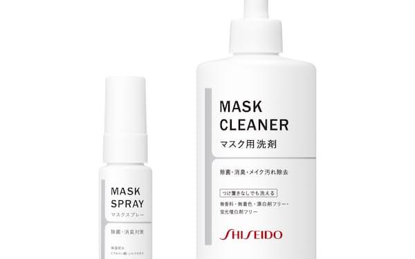 資生堂が発売するマスク用スプレー(左)と洗剤