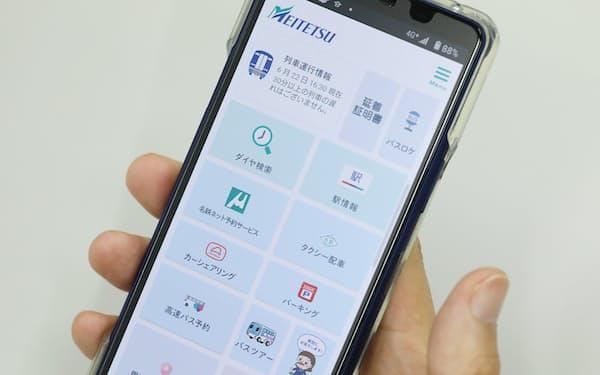 すでに運営しているスマートフォンアプリ「名鉄タッチ」を改良する