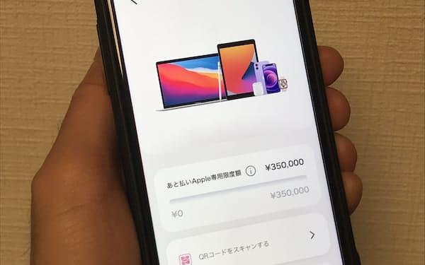 ペイディのアプリ画面。アプリから申し込むことでアップル製品を後払い決済できる