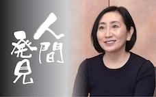 100万部突破の「ファクトフルネス」翻訳 関美和さん