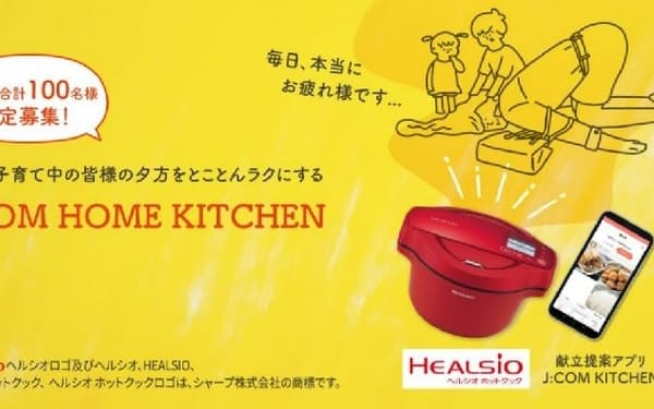 「J:COM HOME KITCHEN」の商用トライアル開始(発表資料から)