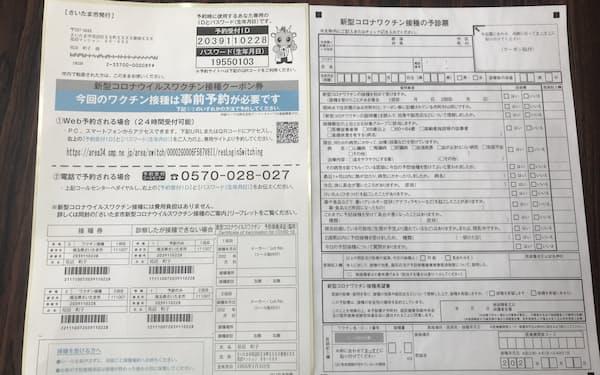さいたま市のワクチン接種券のイメージ