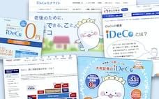 iDeCo扱う金融機関、コストと品ぞろえに差