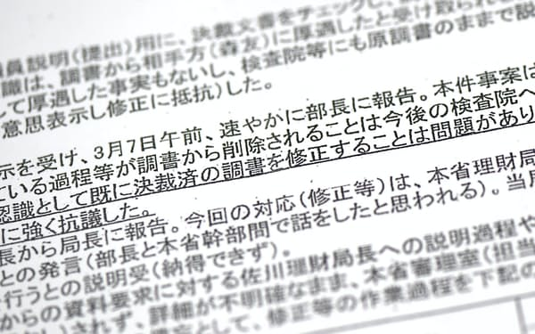 開示された「赤木ファイル」の写し(22日)