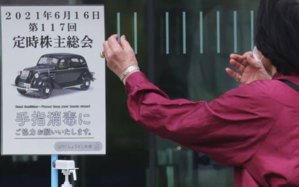 消毒を呼びかけるなど、感染対策をして行われたトヨタ自動車の株主総会(16日、愛知県豊田市)