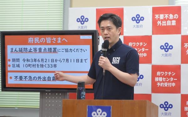 記者会見する吉村知事(23日、大阪府庁)