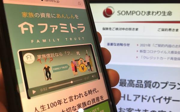 ファミトラはSOMPOひまわり生命保険と業務提携した