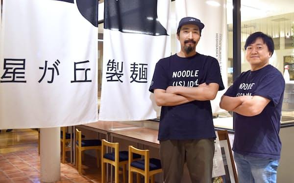 「星が丘製麺所」をオープンした衣笠さん㊧と堀江さん(名古屋市千種区)