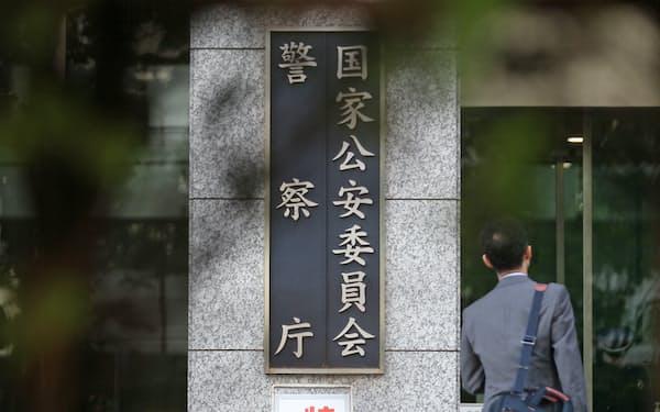 警察庁と国家公安委員会などが入る中央合同庁舎第2号館(東京・霞が関)
