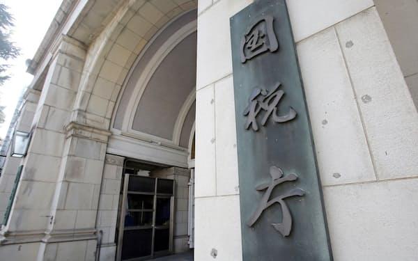 国税庁は確定申告や税務調査のデジタル化で、利便性などを高める構想