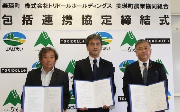 トリドールHDは北海道美瑛町と包括連携協定を結ぶ