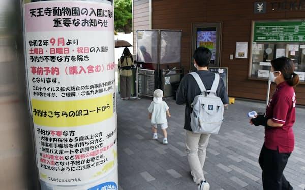 新型コロナの感染拡大防止のため、土日は事前予約制とする天王寺動物園(25日、大阪市天王寺区)