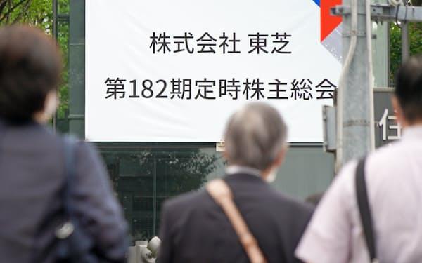 東芝の株主総会会場(25日、東京都新宿区)