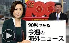 強権統治へ団結演出 中国共産党、創立から100年