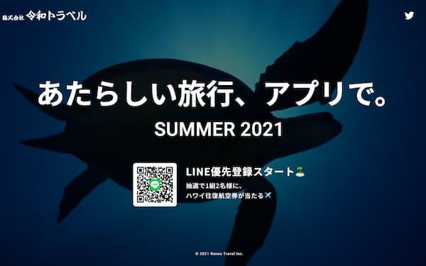令和トラベルは今夏提供を始めるアプリの広告を始めた