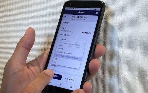 ウスイホームはスマホからワクチン休暇を申請できるようにした(神奈川県横須賀市)