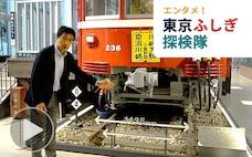 鉄道のレール幅、なぜ違う 東京では3サイズが混在