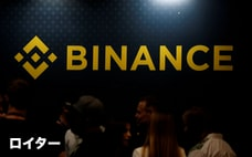 無国籍の仮想通貨に監視の網 英はバイナンスの事業禁止