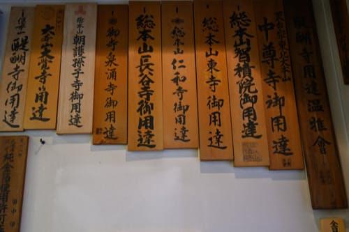 いろいろな寺に仏具を納めている=宮田昌彦撮影