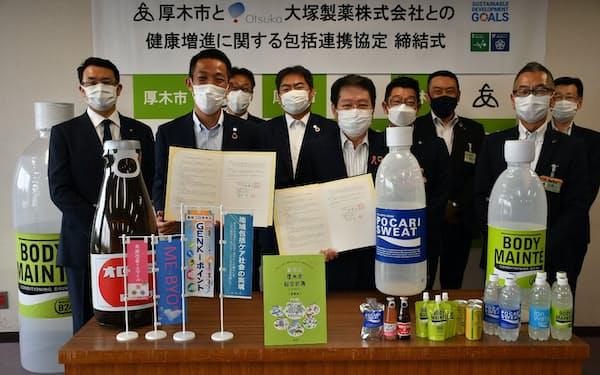厚木市は熱中症対策など健康増進に関して大塚製薬と包括連携協定を結んだ(28日、厚木市)