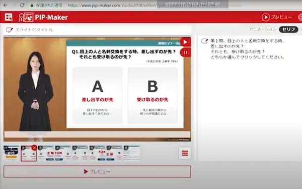 伊予銀行は動画作成用のクラウドサービスを導入する