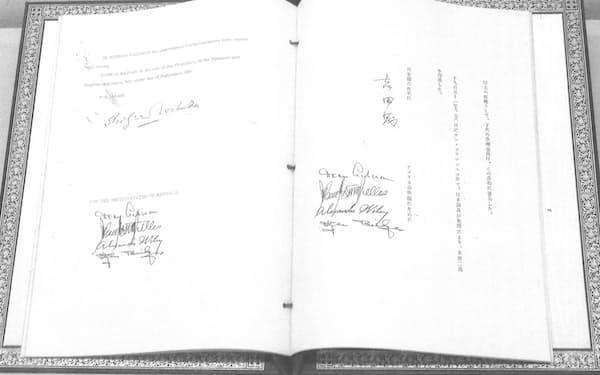 1951年に締結された旧日米安全保障条約(外交史料館所蔵)