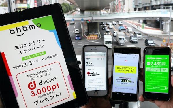 携帯大手各社の新料金プランで値下げ競争が一段と激化